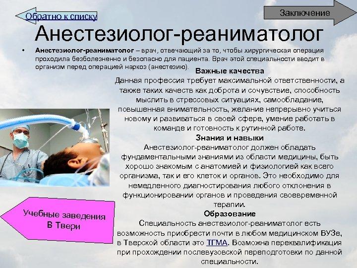 Обратно к списку Заключение Анестезиолог реаниматолог • Анестезиолог-реаниматолог – врач, отвечающий за то, чтобы