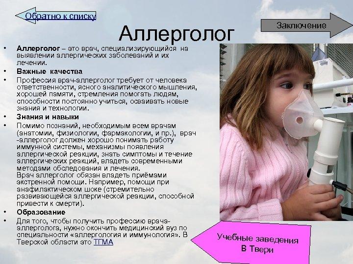 Обратно к списку • • Аллерголог – это врач, специализирующийся на выявлении аллергических заболеваний