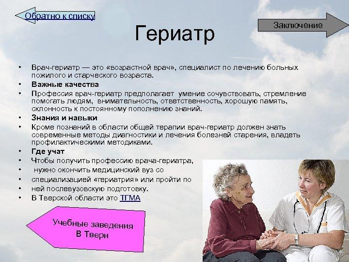 Обратно к списку Гериатр • • • Заключение Врач гериатр — это «возрастной врач»
