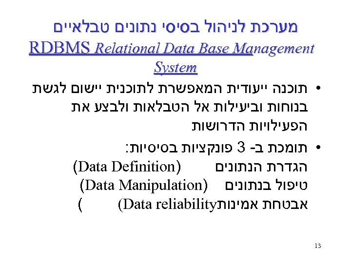 מערכת לניהול בסיסי נתונים טבלאיים RDBMS Relational Data Base Management System • תוכנה