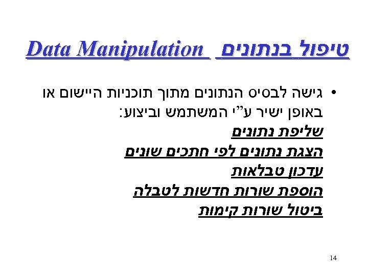 טיפול בנתונים Data Manipulation • גישה לבסיס הנתונים מתוך תוכניות היישום או באופן