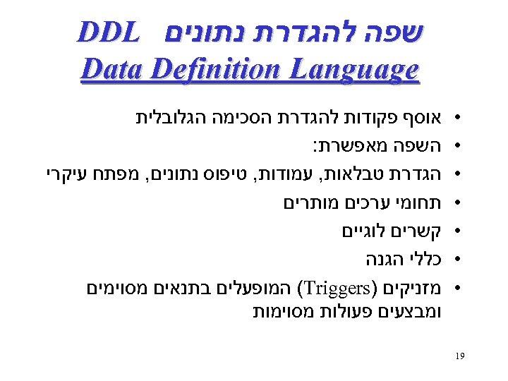 שפה להגדרת נתונים DDL Data Definition Language • • • • 91 אוסף