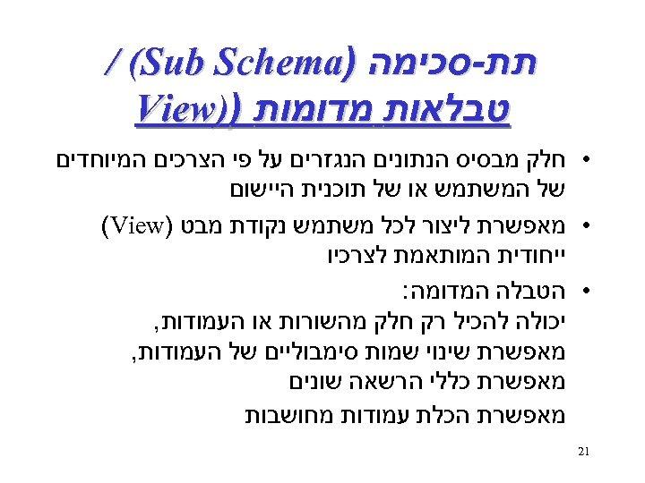 תת-סכימה ) / (Sub Schema טבלאות מדומות )) View • חלק מבסיס הנתונים