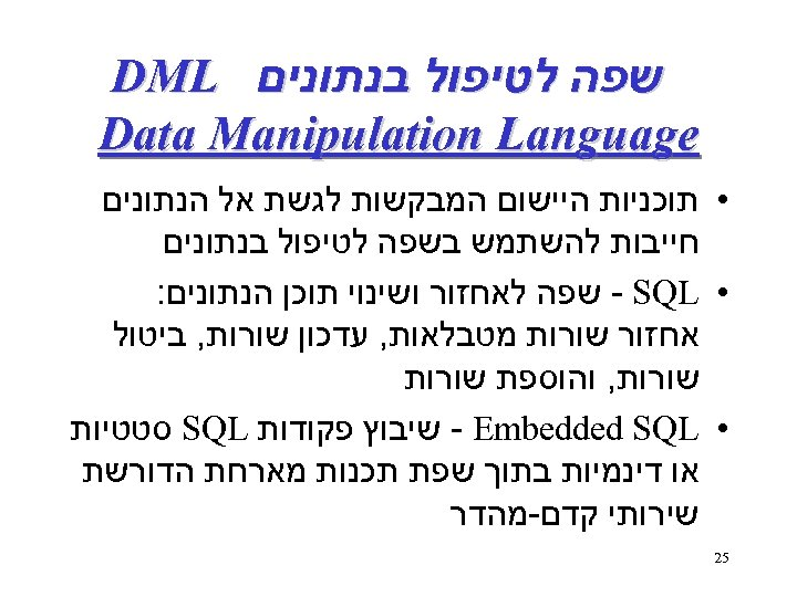 שפה לטיפול בנתונים DML Data Manipulation Language • תוכניות היישום המבקשות לגשת אל