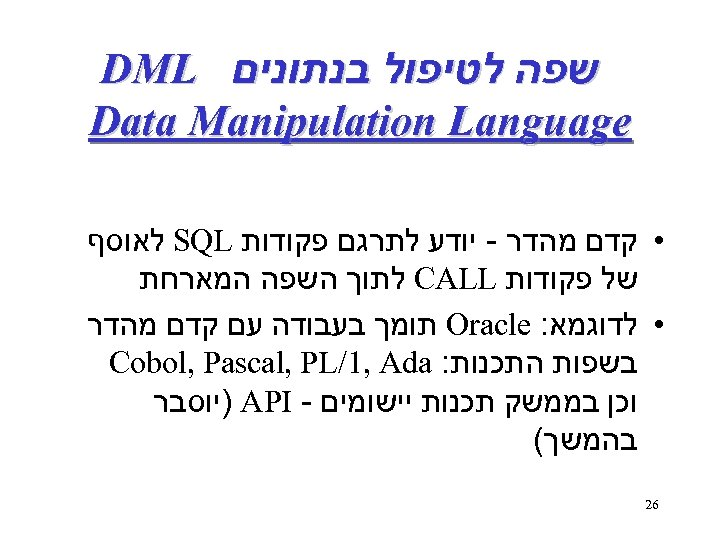 שפה לטיפול בנתונים DML Data Manipulation Language • קדם מהדר - יודע לתרגם