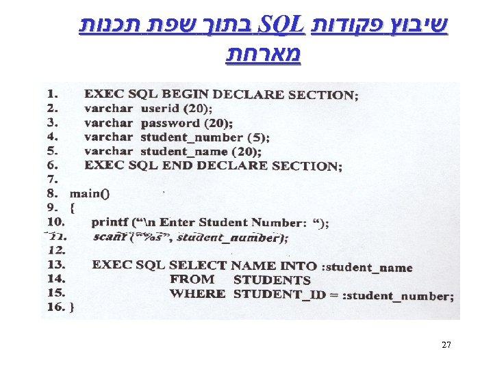 שיבוץ פקודות SQL בתוך שפת תכנות מארחת 72