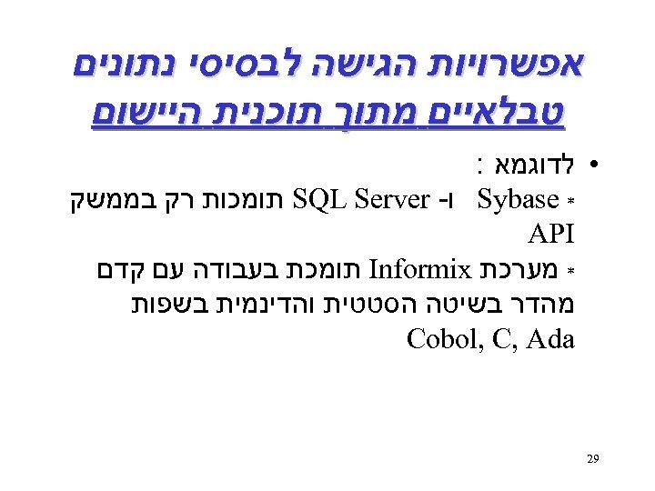 אפשרויות הגישה לבסיסי נתונים טבלאיים מתוך תוכנית היישום • לדוגמא : * Sybase