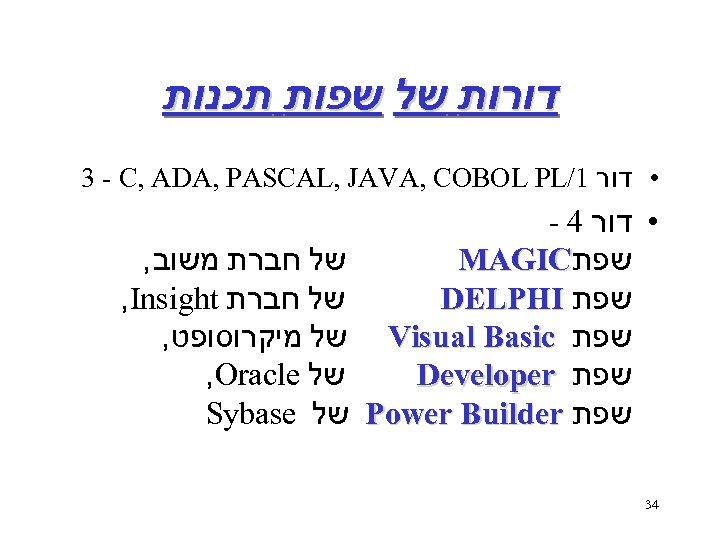 דורות של שפות תכנות 3 - C, ADA, PASCAL, JAVA, COBOL PL/1 •