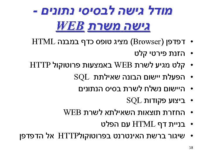 מודל גישה לבסיסי נתונים - גישה משרת WEB • • • • •