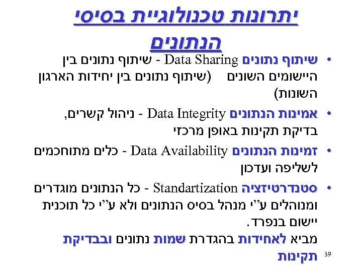 • • 93 יתרונות טכנולוגיית בסיסי הנתונים שיתוף נתונים - Data Sharing שיתוף