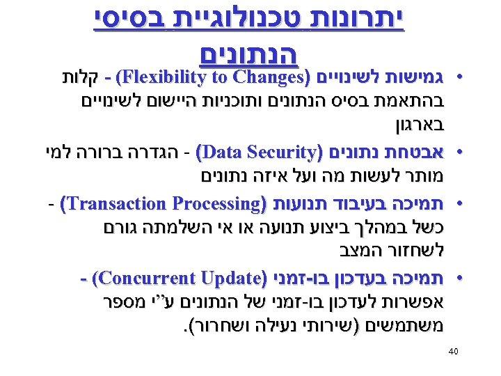 • • 04 יתרונות טכנולוגיית בסיסי הנתונים גמישות לשינויים ) - (Flexibility to