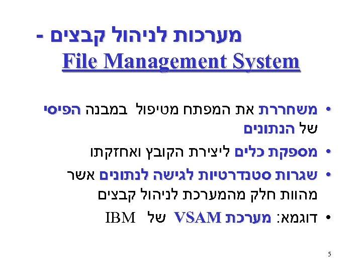 מערכות לניהול קבצים - File Management System • • 5 משחררת את המפתח