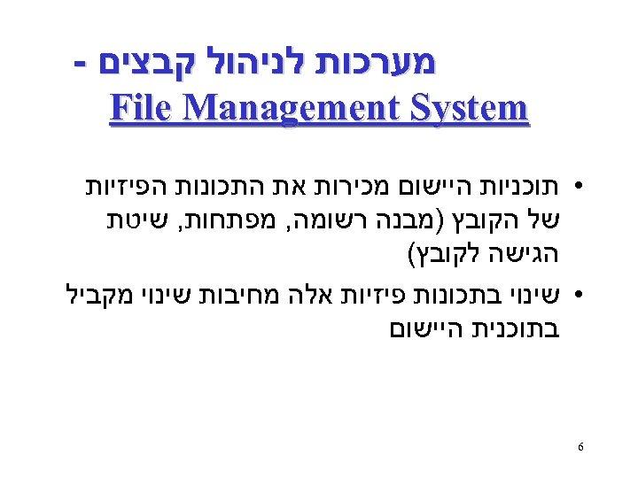 מערכות לניהול קבצים - File Management System • תוכניות היישום מכירות את התכונות