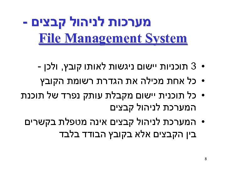 מערכות לניהול קבצים - File Management System • • 8 3 תוכניות יישום