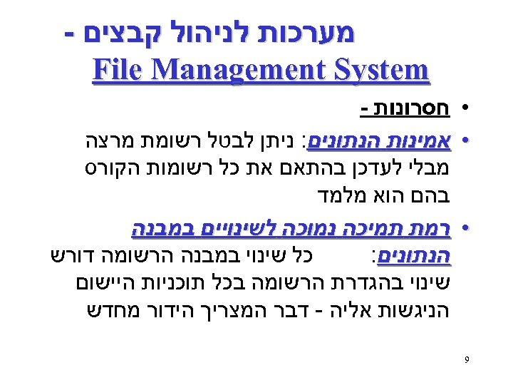מערכות לניהול קבצים - File Management System • חסרונות - • אמינות הנתונים:
