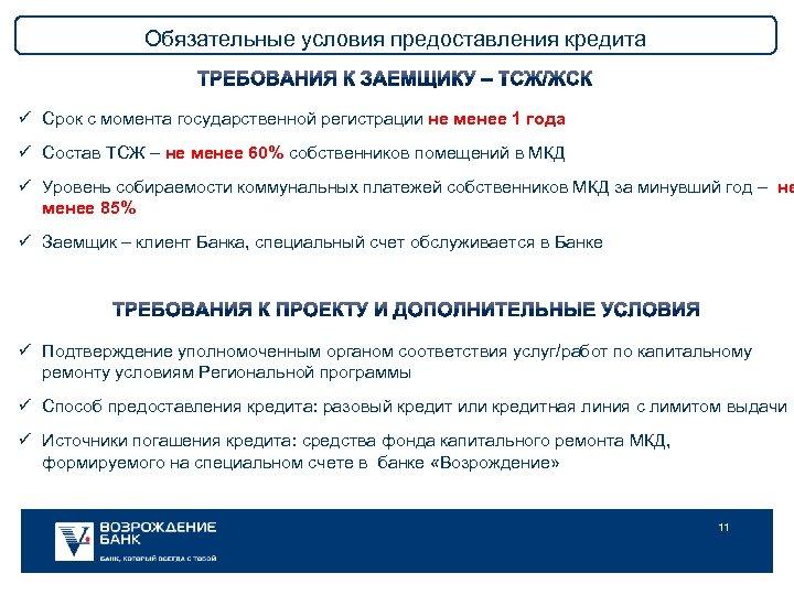 Обязательные условия предоставления кредита ü Срок с момента государственной регистрации не менее 1 года