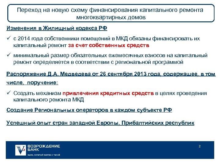 Переход на новую схему финансирования капитального ремонта многоквартирных домов Изменения в Жилищный кодекса РФ