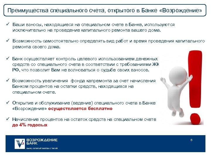 Преимущества специального счета, открытого в Банке «Возрождение» ü Ваши взносы, находящиеся на специальном счете