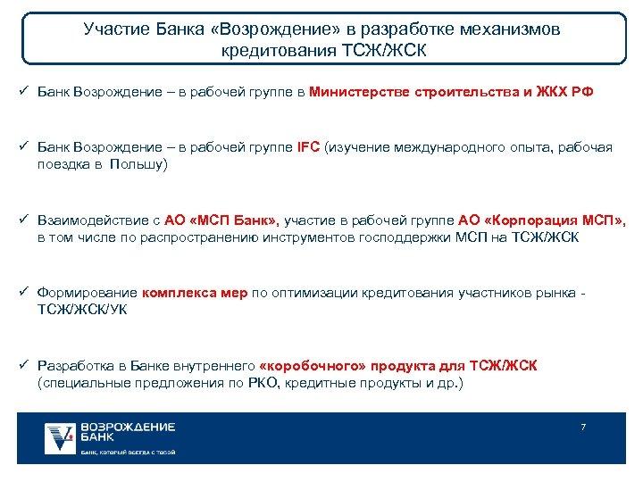 Участие Банка «Возрождение» в разработке механизмов кредитования ТСЖ/ЖСК ü Банк Возрождение – в рабочей