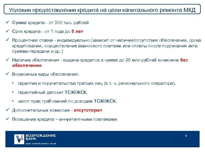 Условия предоставления кредита на цели капитального ремонта МКД ü Сумма кредита - от 300