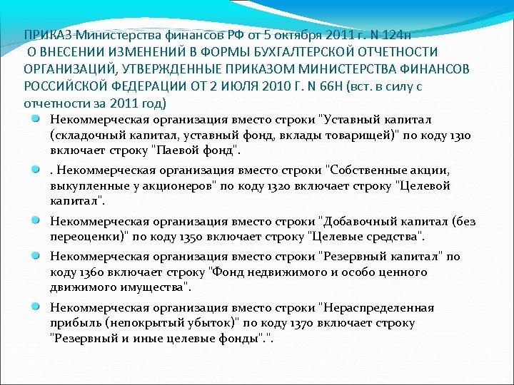 ПРИКАЗ Министерства финансов РФ от 5 октября 2011 г. N 124 н О ВНЕСЕНИИ