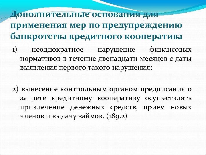 Дополнительные основания для применения мер по предупреждению банкротства кредитного кооператива 1) неоднократное нарушение финансовых