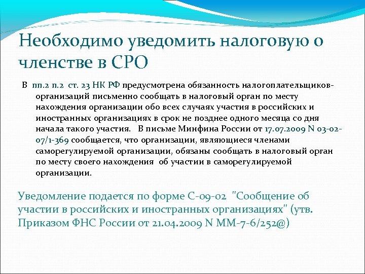 Необходимо уведомить налоговую о членстве в СРО В пп. 2 ст. 23 НК РФ