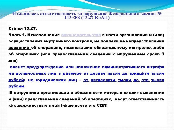 Изменилась ответственность за нарушение Федерального закона № 115 -ФЗ (15. 27 Ко. АП) Статья