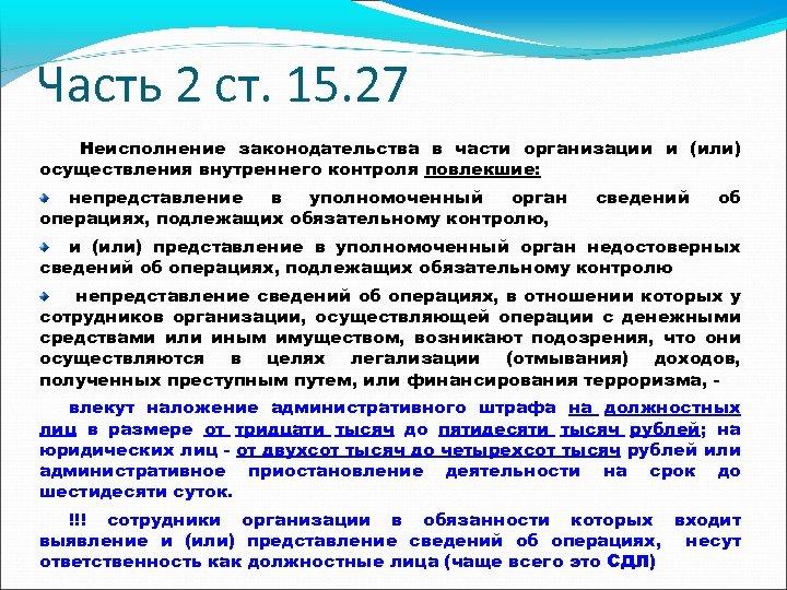 Часть 2 ст. 15. 27 Неисполнение законодательства в части организации и (или) осуществления внутреннего