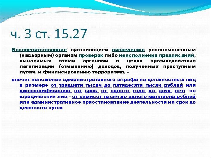 ч. 3 ст. 15. 27 Воспрепятствование организацией проведению уполномоченным (надзорным) органом проверок либо неисполнение