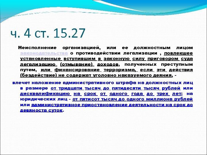 ч. 4 ст. 15. 27 Неисполнение организацией, или ее должностным лицом законодательства о противодействии