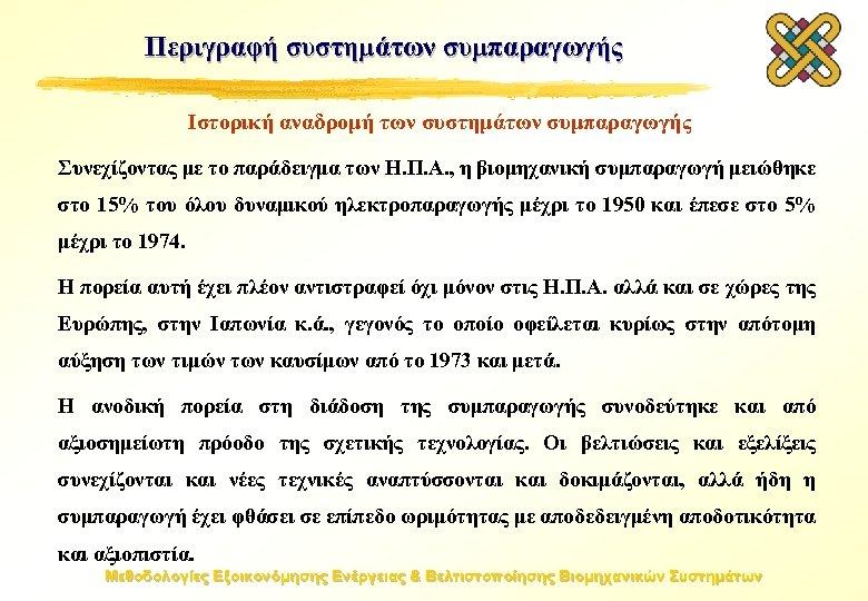 Περιγραφή συστημάτων συμπαραγωγής Ιστορική αναδρομή των συστημάτων συμπαραγωγής Συνεχίζοντας με το παράδειγμα των Η.