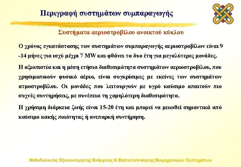 Περιγραφή συστημάτων συμπαραγωγής Συστήματα αεριοστροβίλου ανοικτού κύκλου Ο χρόνος εγκατάστασης των συστημάτων συμπαραγωγής αεριοστροβίλων