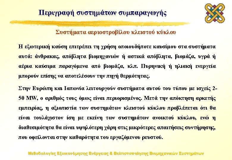 Περιγραφή συστημάτων συμπαραγωγής Συστήματα αεριοστροβίλου κλειστού κύκλου Η εξωτερική καύση επιτρέπει τη χρήση οποιουδήποτε