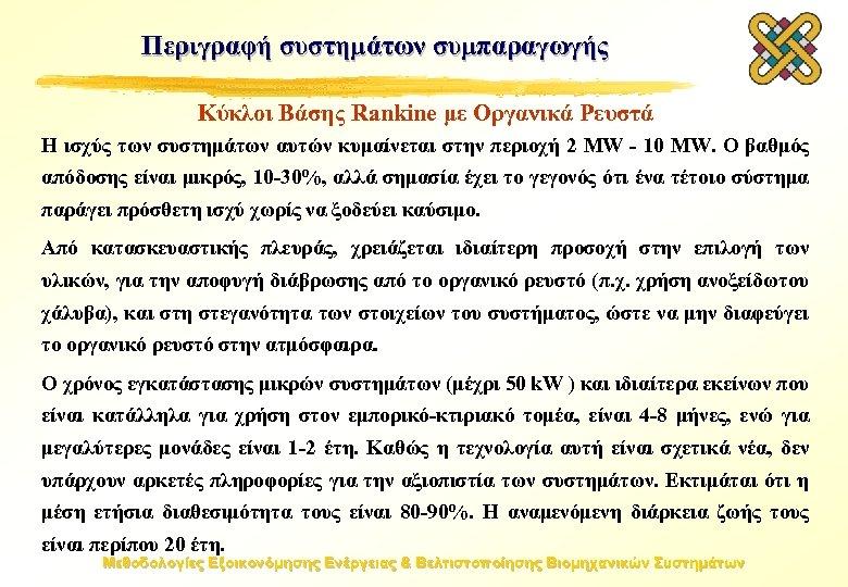 Περιγραφή συστημάτων συμπαραγωγής Κύκλοι Βάσης Rankine με Οργανικά Ρευστά Η ισχύς των συστημάτων αυτών