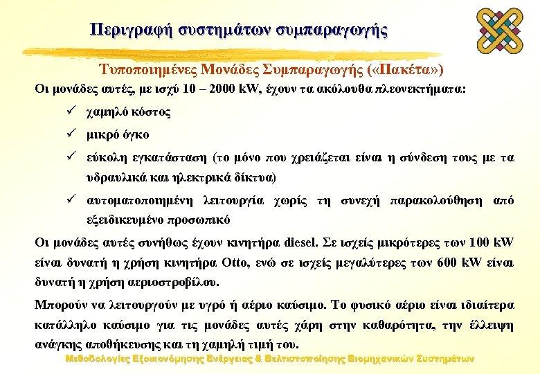 Περιγραφή συστημάτων συμπαραγωγής Τυποποιημένες Μονάδες Συμπαραγωγής ( «Πακέτα» ) Οι μονάδες αυτές, με ισχύ