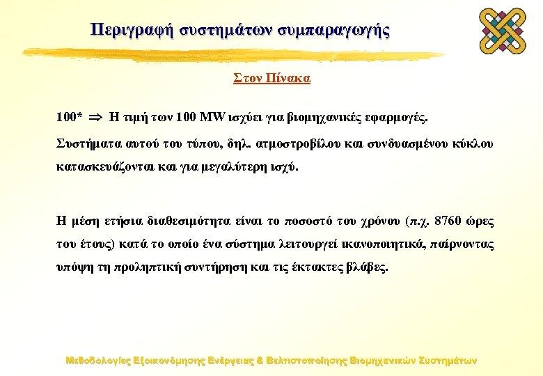 Περιγραφή συστημάτων συμπαραγωγής Στον Πίνακα 100* Η τιμή των 100 MW ισχύει για βιομηχανικές