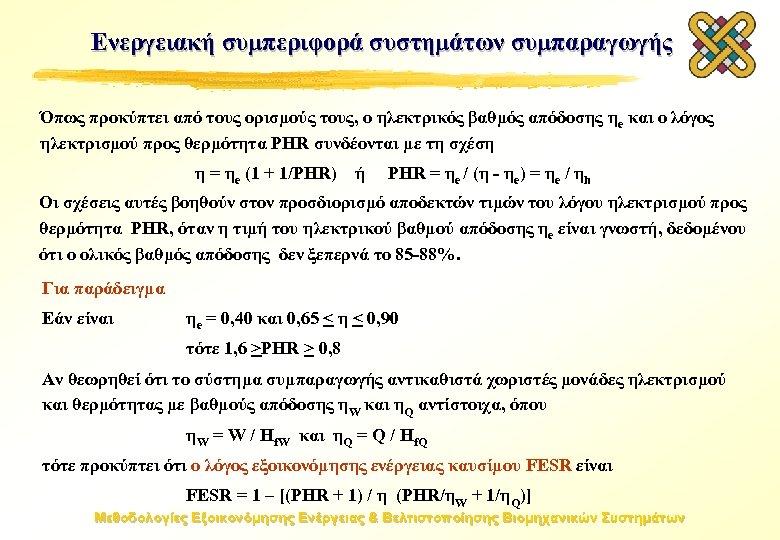 Ενεργειακή συμπεριφορά συστημάτων συμπαραγωγής Όπως προκύπτει από τους ορισμούς τους, ο ηλεκτρικός βαθμός απόδοσης