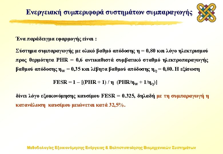 Ενεργειακή συμπεριφορά συστημάτων συμπαραγωγής Ένα παράδειγμα εφαρμογής είναι : Σύστημα συμπαραγωγής με ολικό βαθμό