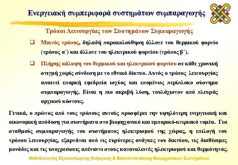 Ενεργειακή συμπεριφορά συστημάτων συμπαραγωγής Τρόποι Λειτουργίας των Συστημάτων Συμπαραγωγής q Μικτός τρόπος, δηλαδή παρακολούθηση