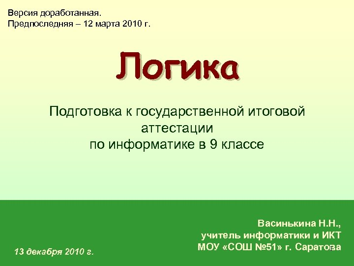 Версия доработанная. Предпоследняя – 12 марта 2010 г. Логика Подготовка к государственной итоговой аттестации