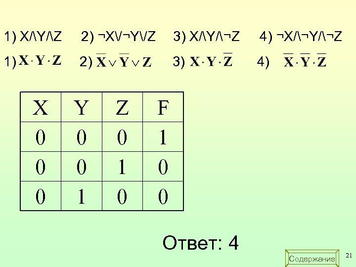 1) X/Y/Z 2) ¬X/¬Y/Z 3) X/Y/¬Z 4) ¬X/¬Y/¬Z 1) 2) 3) 4) X 0