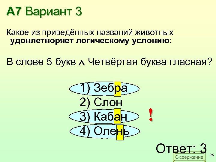 А 7 Вариант 3 Какое из приведённых названий животных удовлетворяет логическому условию: В слове