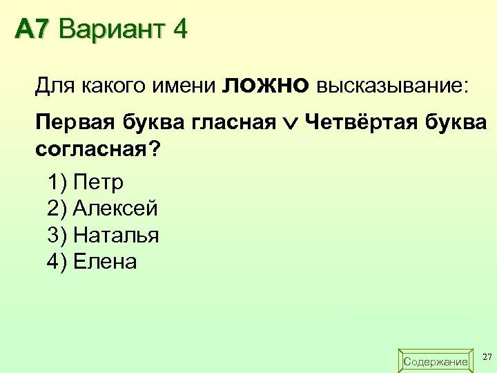 А 7 Вариант 4 Для какого имени ложно высказывание: Первая буква гласная Четвёртая буква