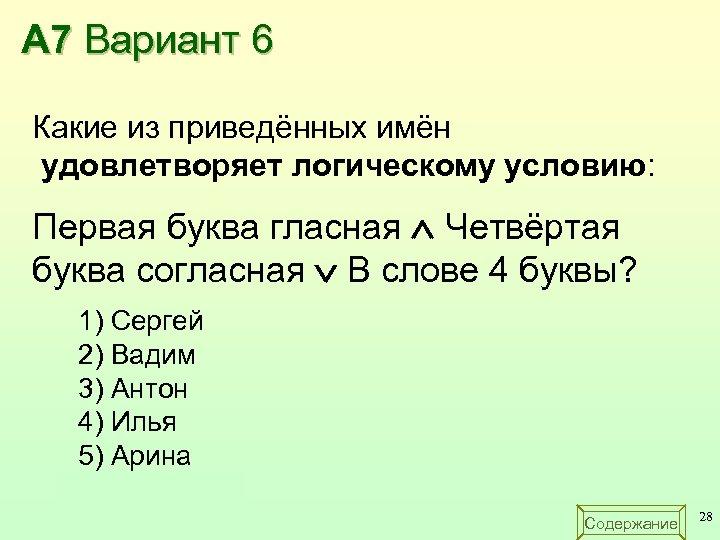 А 7 Вариант 6 Какие из приведённых имён удовлетворяет логическому условию: Первая буква гласная