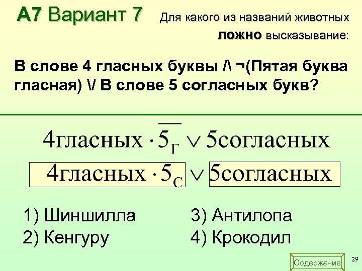 А 7 Вариант 7 Для какого из названий животных ложно высказывание: В слове 4