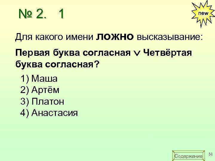 № 2. 1 new Для какого имени ложно высказывание: Первая буква согласная Четвёртая буква