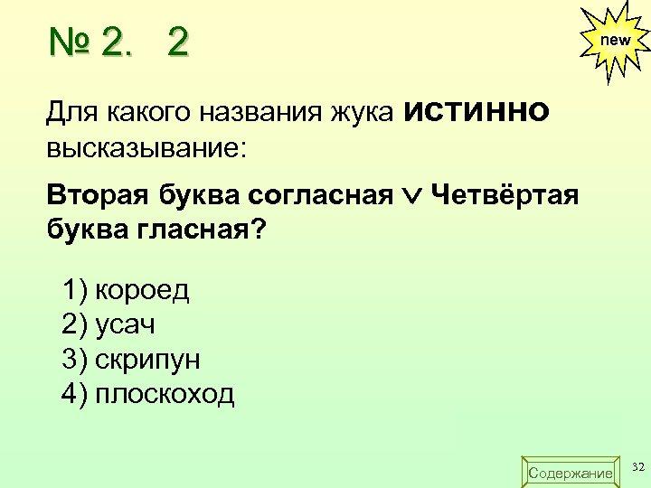 № 2. 2 new Для какого названия жука истинно высказывание: Вторая буква согласная Четвёртая