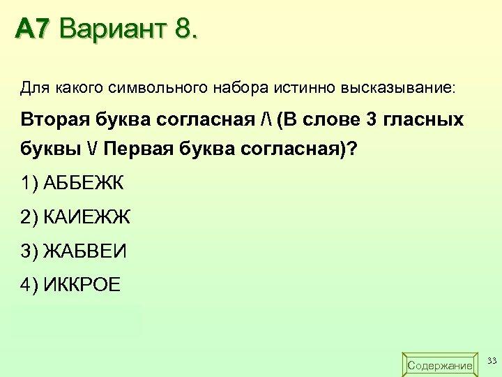 А 7 Вариант 8. Для какого символьного набора истинно высказывание: Вторая буква согласная /