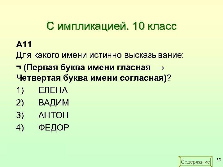 С импликацией. 10 класс A 11 Для какого имени истинно высказывание: ¬ (Первая буква